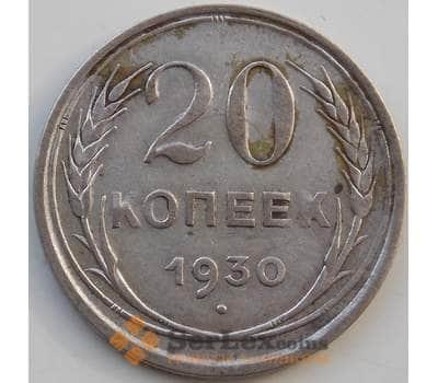СССР 20 копеек 1930 Y88 VF Серебро арт. 13869