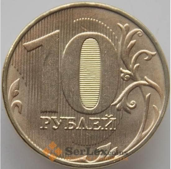 Россия 10 рублей 2018 ММД UNC арт. 12353