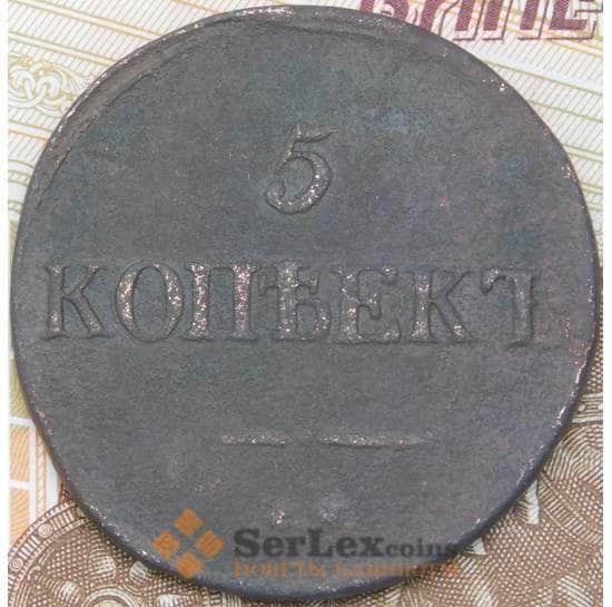 Россия 5 копеек 1832 СМ  арт. 28592