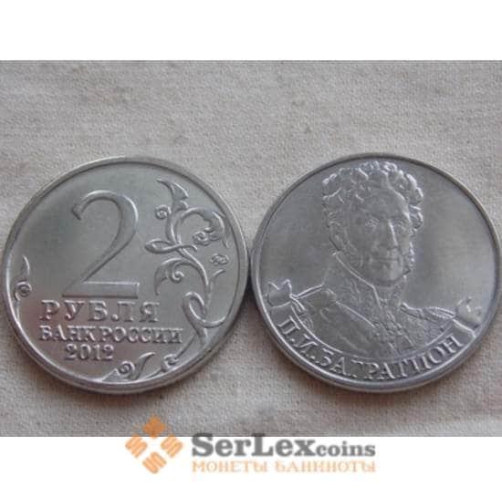 Россия 2 рубля 2012 Война 1812- Багратион арт. С00729
