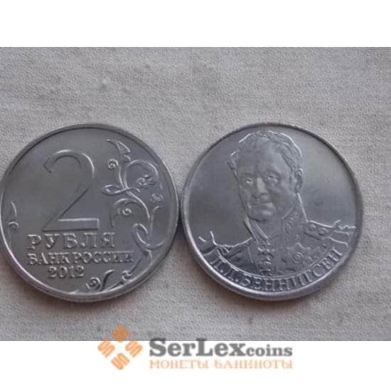 Россия 2 рубля 2012 Война 1812- Беннигсен арт. С00731