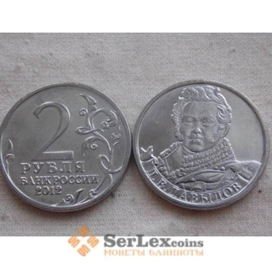 Россия 2 рубля 2012 Война 1812- Давыдов арт. С00733