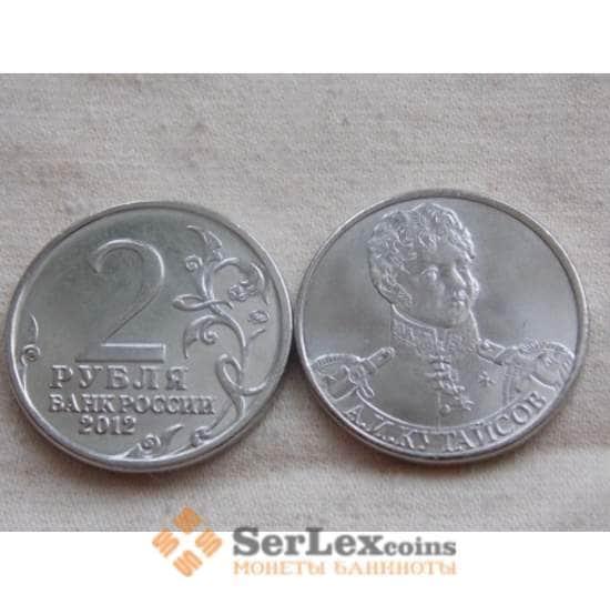 Россия 2 рубля 2012 Война 1812 -  Кутайсов арт. С00739