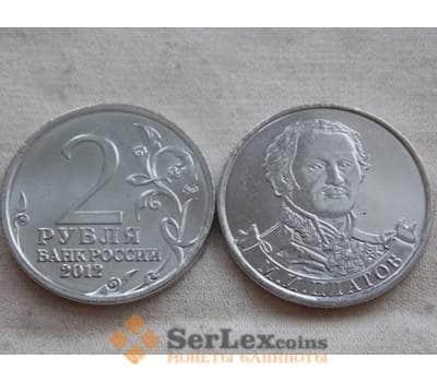 Россия 2 рубля 2012 Война 1812 -  Платов арт. С00743