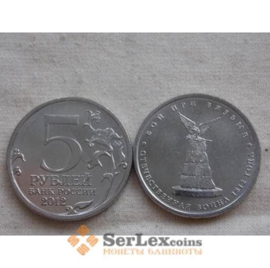 Россия 5 рублей 2012 Война 1812- Бой при Вязьме арт. С00916