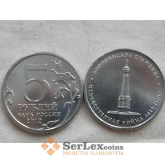 Россия 5 рублей 2012 Война 1812- Бородинское сражение арт. С00917
