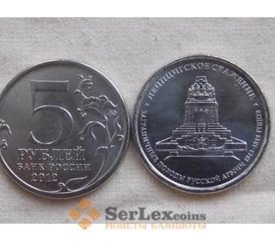 Россия 5 рублей 2012 Война 1812- Лейпцигское сражение арт. С00919