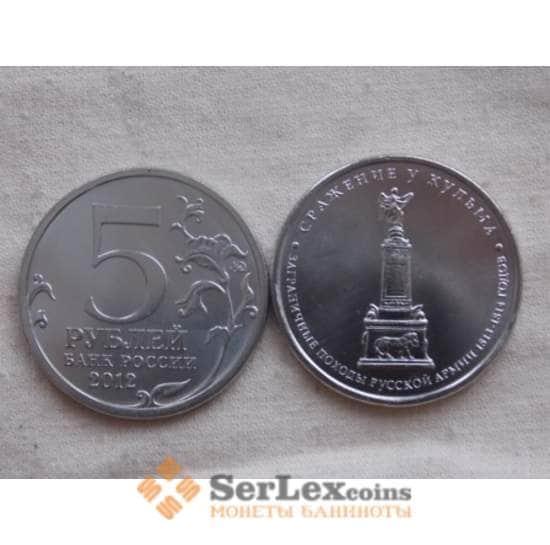 Россия 5 рублей 2012 Война 1812- Сражение у Кульма арт. С00920