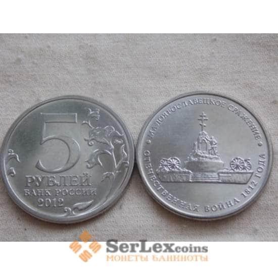Россия 5 рублей 2012 Война 1812- Малоярославское сражение арт. С00921