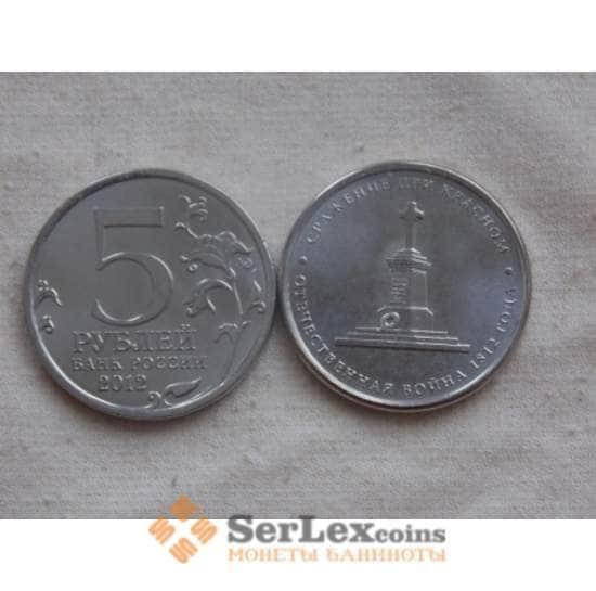 Россия 5 рублей 2012 Война 1812- Сражение при Красном арт. С00923