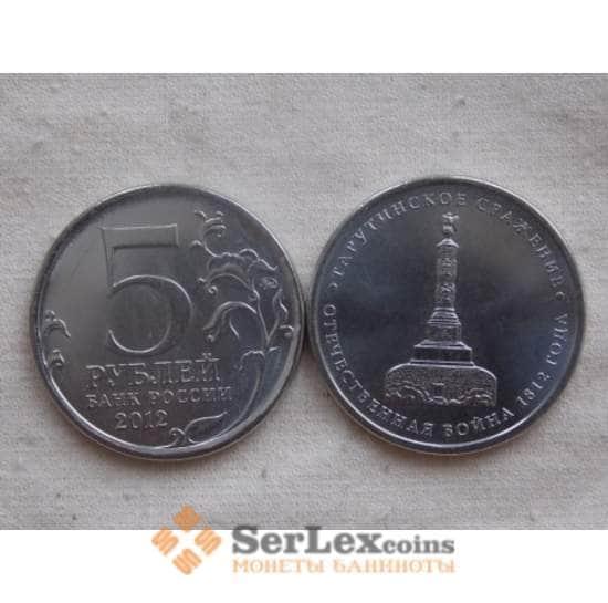 Россия 5 рублей 2012 Война 1812- Тарутинское сражение арт. С00925