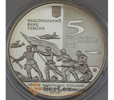 Украина 5 гривен 2013 Освобождение Мелитополя арт. С01046