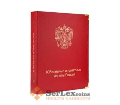 Альбом для юбилейных и памятных монет России арт. А00071