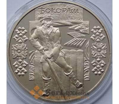 Украина 5 гривен 2009 Бокораш арт. С00379