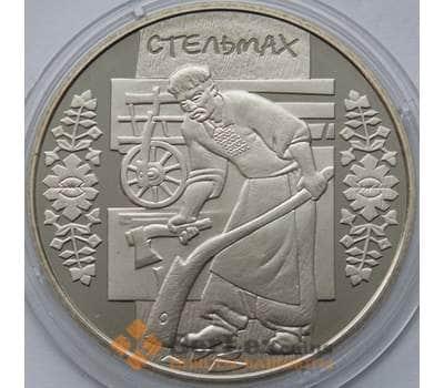 Украина 5 гривен 2009 Стельмах арт. С00380