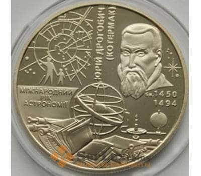 Украина 5 гривен 2009 Год Астрономии КМ557 арт. С01127