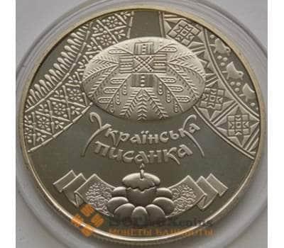 Украина 5 гривен 2009 Украинская писанка КМ553 арт. С01129