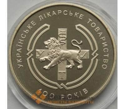 Украина 2 гривны 2010 Врачебное общество КМ608 арт. С00408