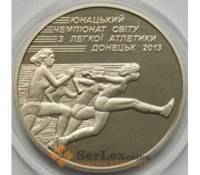 Украина 2 гривны 2013 Чемп по легкой атлетике арт. С00387