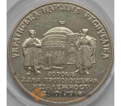 Украина 2 гривны 1998 80 лет УНР арт. С00261
