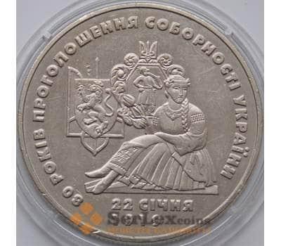 Украина 2 гривны 1999 Соборность арт. С01218