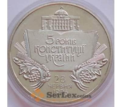 Украина 2 гривны 2001 5 лет Конституции арт. С01219