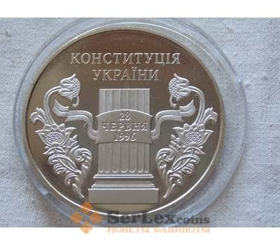 Украина 5 гривен 2006 10 лет Конституции арт. С01222
