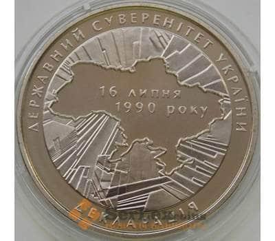 Украина 2 гривны 2010 Декларация арт. С00263
