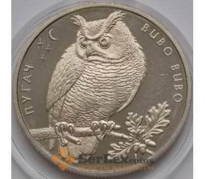Украина 2 гривны 2002 Филин Пугач арт. С01232