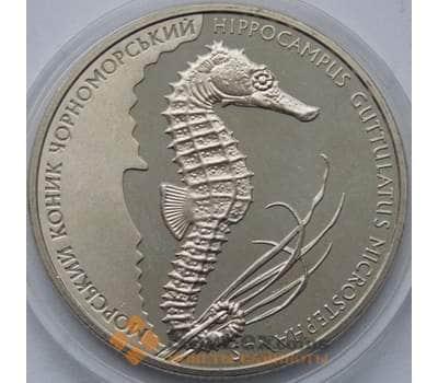 Украина 2 гривны 2003 Морской конек арт. С00401