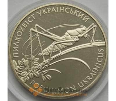 Украина 2 гривны 2006 Кузнечик арт. С01234