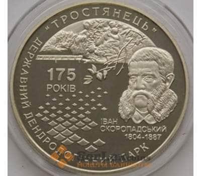 Украина 5 гривен 2008 Парк Тростянец арт. С01236