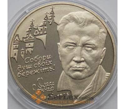 Украина 2 гривны 2000 Олесь Гончар арт. С00256