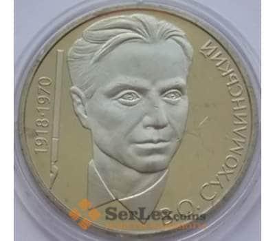 Украина 2 гривны 2003 Василий Сухомлинский арт. С00306