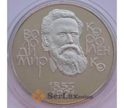 Украина 2 гривны 2003 Владимир Короленко арт. С01161