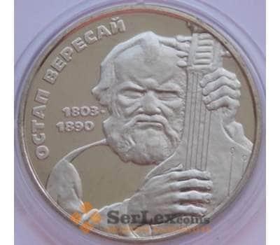 Украина 2 гривны 2003 Остап Вересай арт. С00305