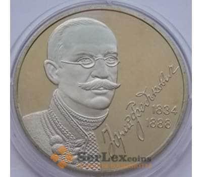 Украина 2 гривны 2004 Юрий Федькович арт. С01169
