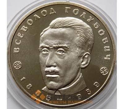 Украина 2 гривны 2005 Всеволод Голубович арт. С01173