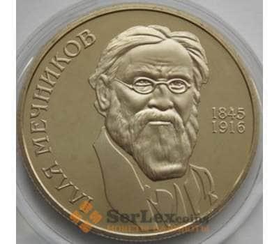 Украина 2 гривны 2005 Илья Мечников арт. С00219