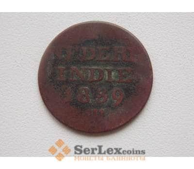 Нидерландская Восточная Индия 1 цент 1839W КМ290 арт. С000772
