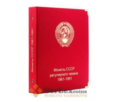 Альбом для монет СССР регулярного чекана 1961-1991 гг. арт. А00070