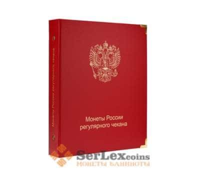 Альбом для монет России регулярного чекана с 1992 года арт. А00072