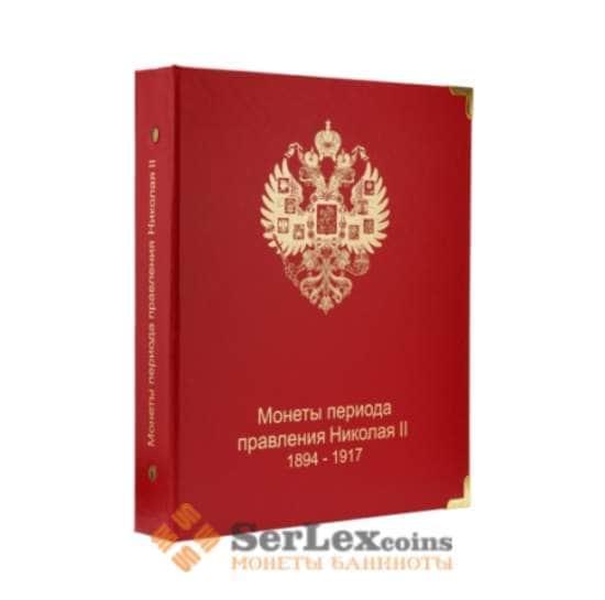 Альбом для монет периода правления Николая II (1894-1917) арт. А00108