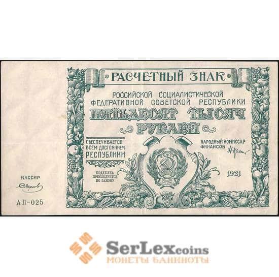РСФСР 50000 рублей 1921 P116 VF-XF арт. 26007