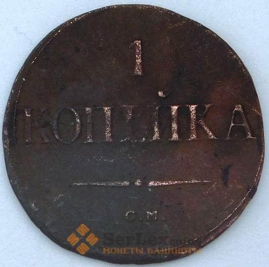 Россия 1 копейка 1838 СМ арт. 23963