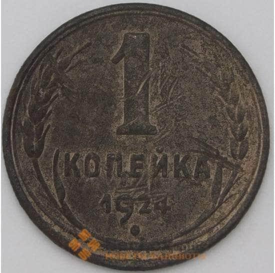 СССР 1 копейка 1924 Y76 F арт. 22264