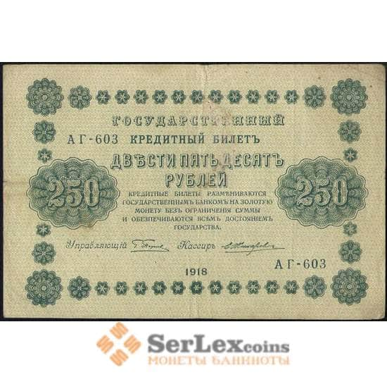 Россия 250 рублей 1918 Р93 VF арт. 19111