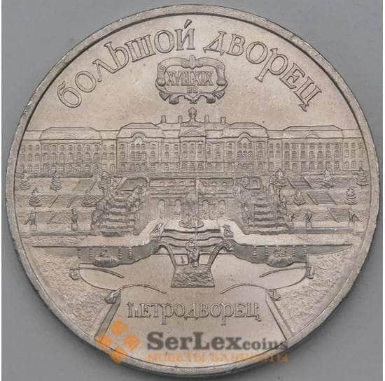 СССР 5 рублей 1990 Петродворец Большой Дворец  арт. 26636