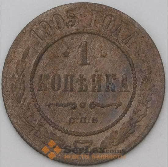 Россия 1 копейка 1905 Y9 F арт. 22295