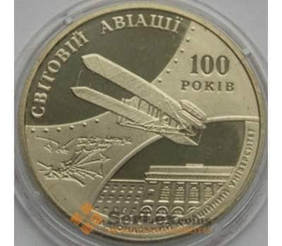 Украина 2 гривны 2003 100 лет Авиации арт. С00360